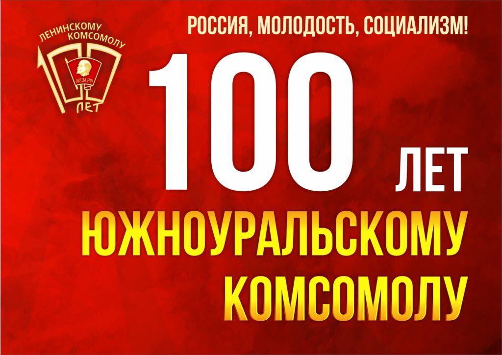В Челябинской области стартует перепись комсомольцев