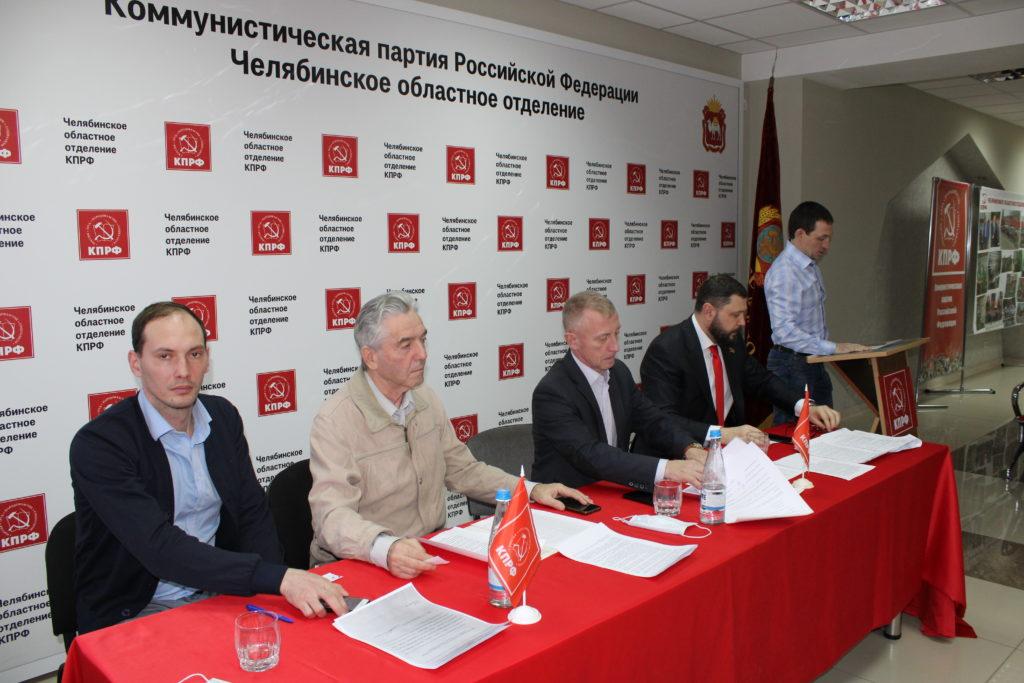 Состоялась XXVII Отчетно-выборная Конференция Челябинского областного комитета КПРФ